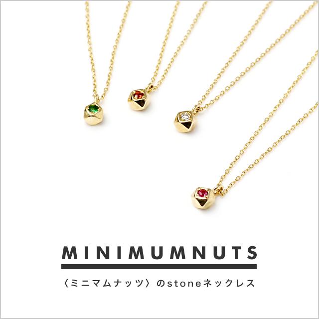 minimumnuts