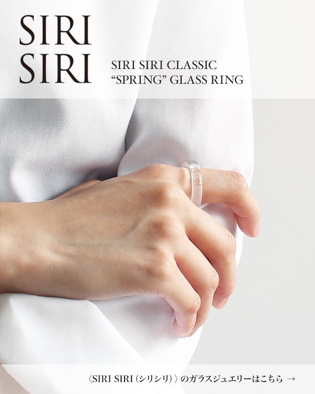 SIRI SIRIガラスリング