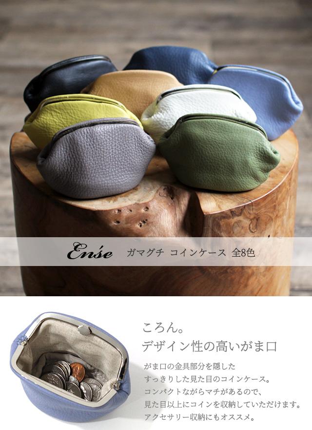 gamaguchi coincase / ガマグチ コインケース GM-101 - 全8色