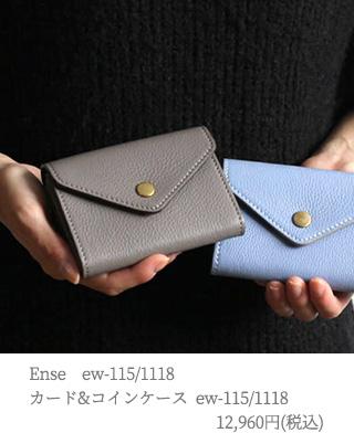 Ense(アンサ)?card & coin case / カード&コインケース ew-115/1118 - 全5色