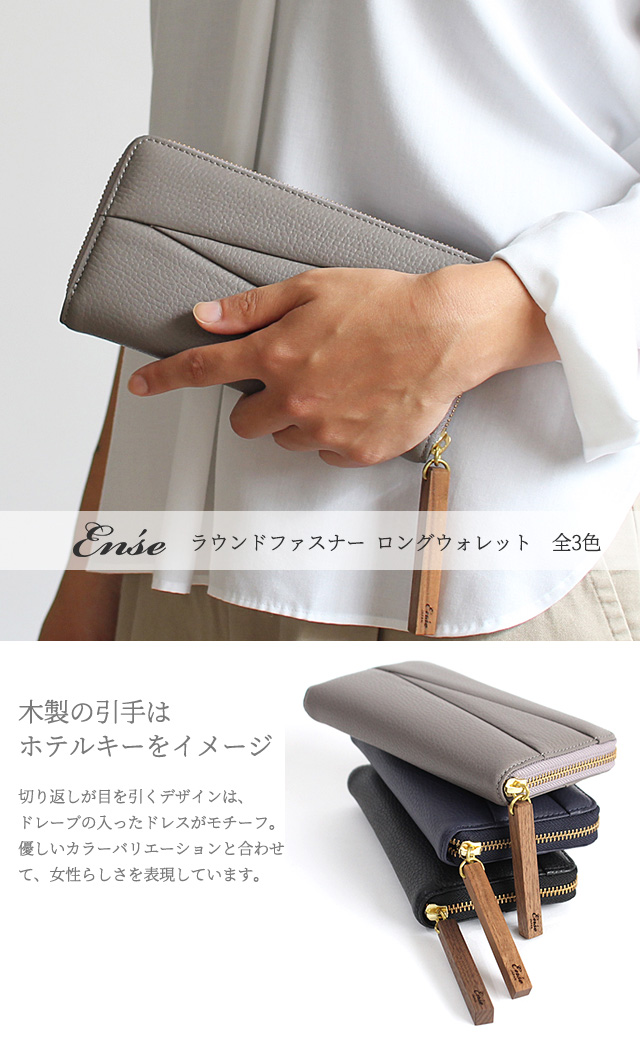 Ense(アンサ)?zipper wallet / ラウンドファスナー ロングウォレット ew-120 - 全3色