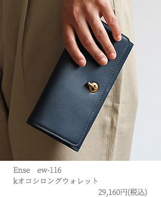 Ense(アンサ)?long wallet / オコシロングウォレット ew-116 - ネイビー