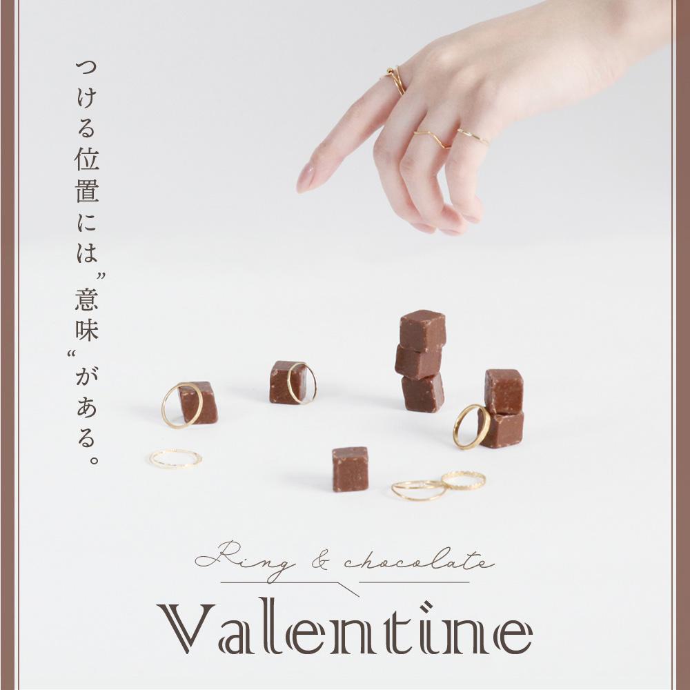 バレンタインリング