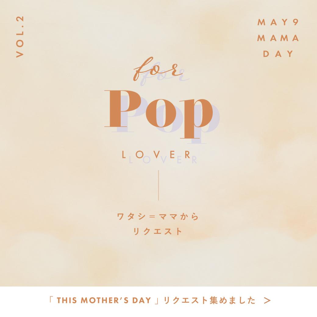 母の日「for POP lover」