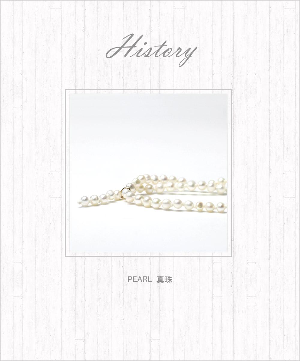 パールの歴史