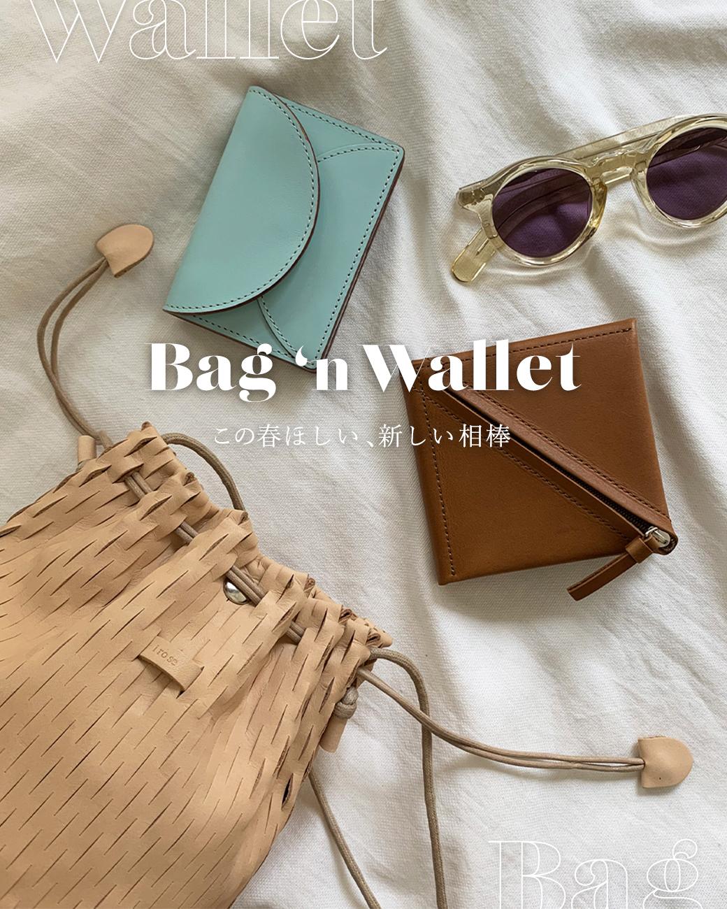 春の相棒財布とバッグ