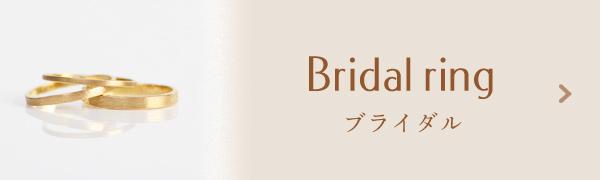 ブライダルリング