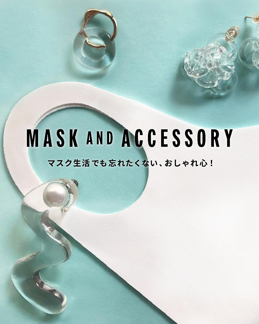 マスクとアクセサリー