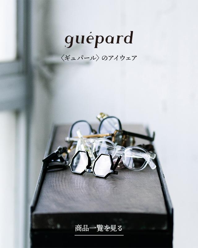 ギュパール