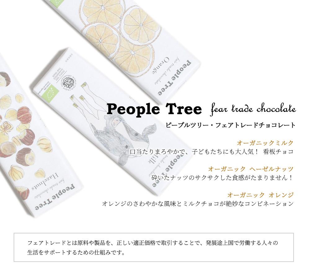 People tree Fear trade chocolate
