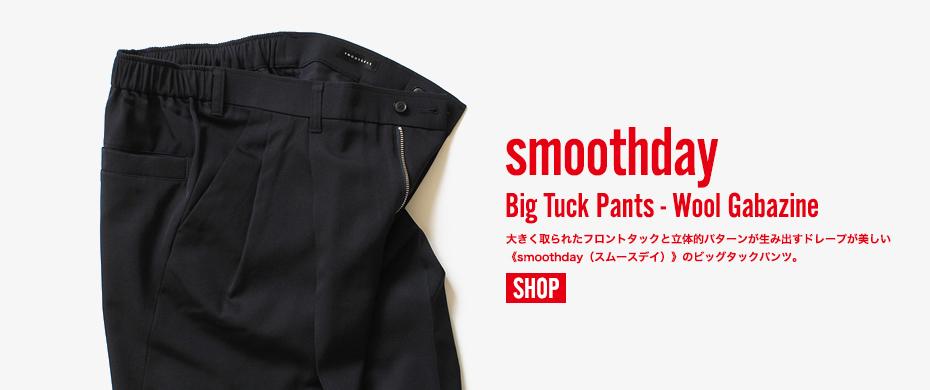 smoothday(スムースデイ)ビッグタックパンツ